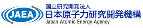 日本原子力研究開発機構