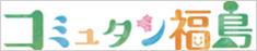 コミュタン福島