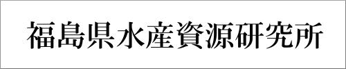 福島県水産資源研究所