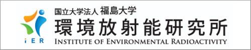 福島大学環境放射能研究所