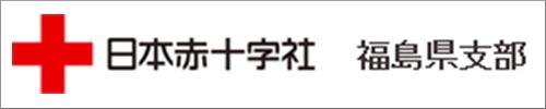 日本赤十字社福島県支部