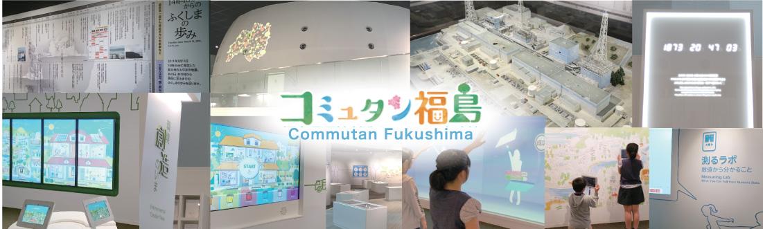 コミュタン福島/comutan fukushima