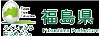 福島県/Fukushima Prefecture