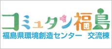 コミュタン福島/福島県環境創造センター交流棟