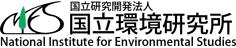 国立研究開発法人国立環境研究所