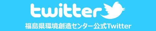 福島県環境創造センター公式Twitter